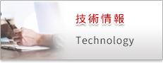 技術情報 Technology