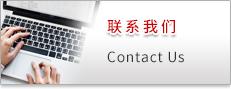 联系我们 Contact Us
