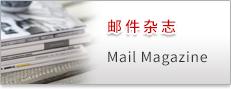 邮件杂志 Mail Magazine